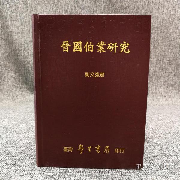 台湾学生书局  刘文强《晉國伯業研究》(精装)