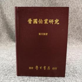 台湾学生书局  刘文强《晋国伯业研究》(精装)