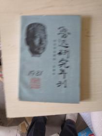 鲁迅研究年刊.:纪念鲁迅诞辰一百周年1981