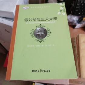 假如给我三天光明--语文新课标必读丛书