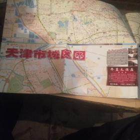 天津市城区图》