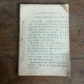 毛主席讲话,林彪讲话,江青讲话,陈伯达讲话(16开油印 文革资料)