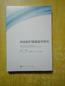 环境保护体制改革研究(未拆封)