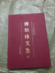 曾昭燏文集【99年一版一印】精装