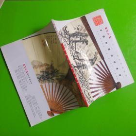 西冷印社2012年秋季拍卖会 中国书画成扇专场