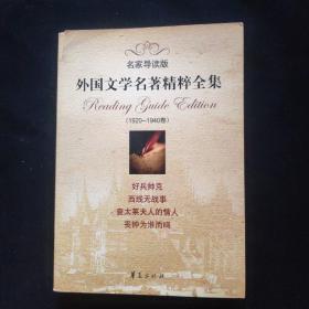 外国文学名著精粹全集 1920-1940卷(名家导读版)