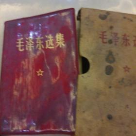 毛泽东选集(一卷本,红塑料皮)