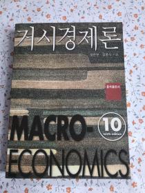 제10판 거시경제론【韩文】宏观经济论 地10版 有笔记划线