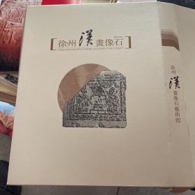 徐州汉画像石精品拓片:建鼓舞图(盒套装,附收藏证书)