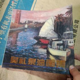 正版实拍:吴礼泉油画集