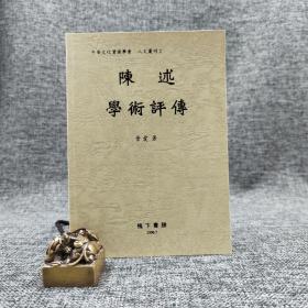台湾万卷楼版  景爱《陈述学术评传》