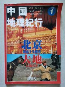 日文版中国地理纪行【2002创刊号】