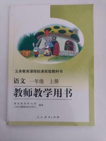 义务教育课程标准实验教科书——语文(一年级,上册)教师教学用书(1版20印)(有光盘)