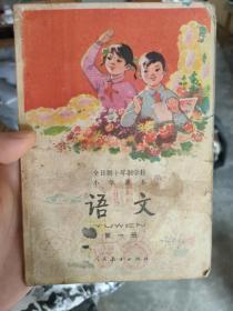 70后80年代老课本全日制十年制学校小学课本语文第一册