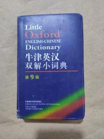 牛津英汉双解小词典:第九版