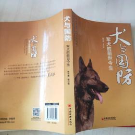 犬与国防:军犬的前世今生