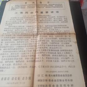 江青同志的重要讲话大字报一张!