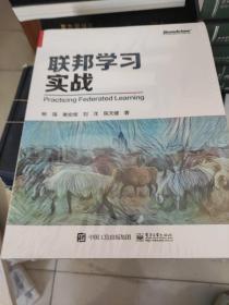 【杨强教授新作】联邦学习实战(全彩)(博文视点出品)