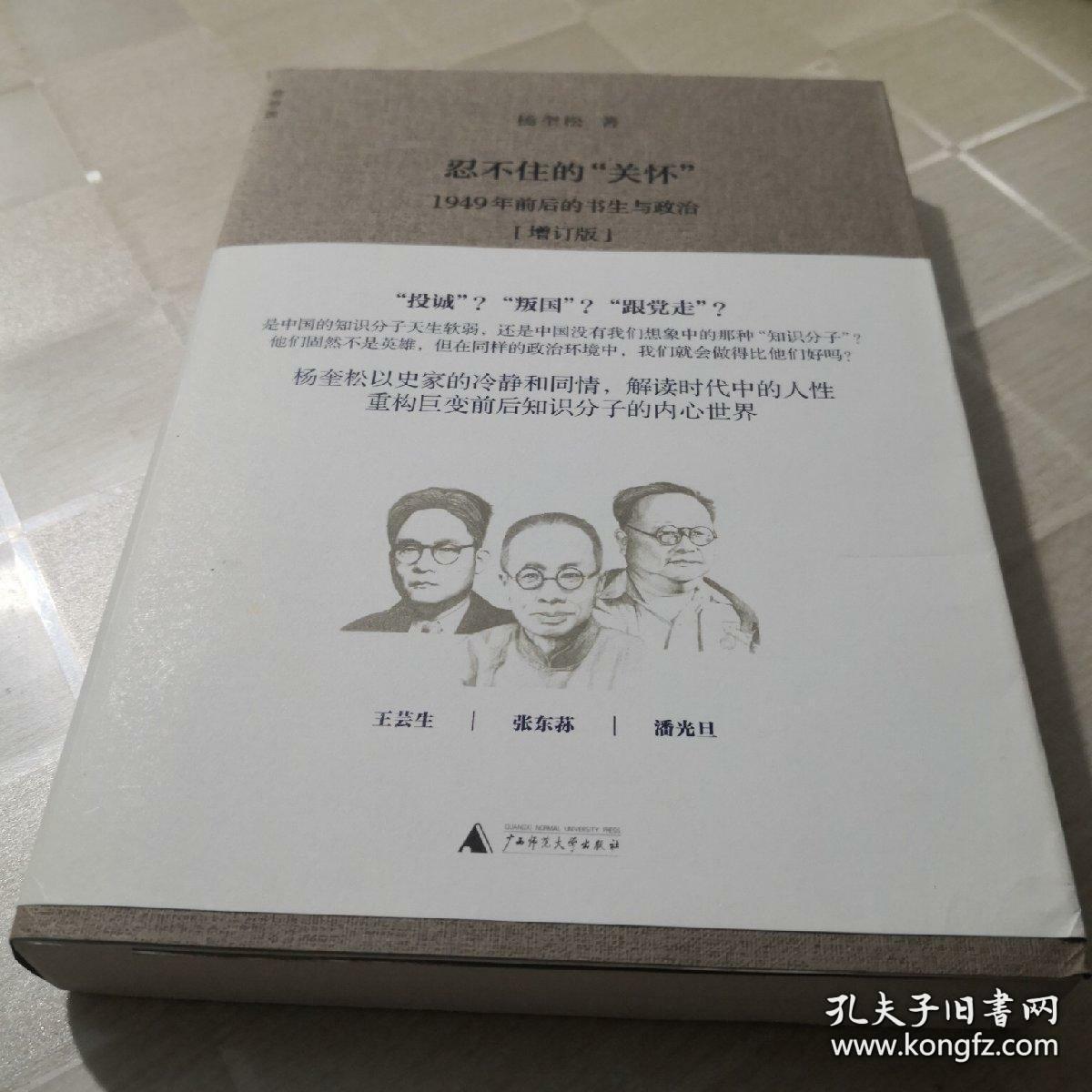 """【现货速发】忍不住的""""关怀""""(增订版):1949年前后的书生与政治"""