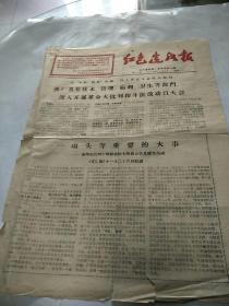 红色造反报1967年12月5日