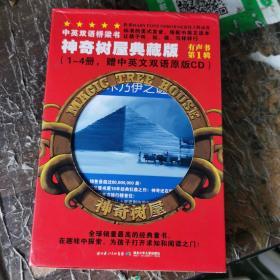 神奇树屋典藏版有声书第1辑 (1—4册,赠中英文双语原版CD)全四册合售