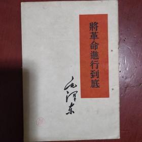 《将革命进行到底》毛泽东著 竖版繁体 私藏 书品如图