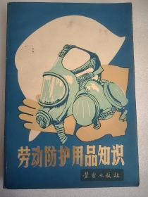 劳动防护用品知识  32开