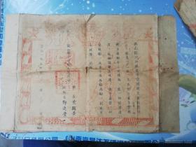 1954年广东省鹤山县沙坪镇奖状