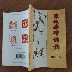 东坡赤壁诗词1998年4
