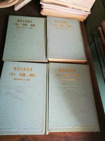 晚清小说期刊《小说林》第1一12期全