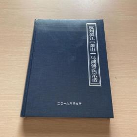 杭州滨江(萧山)马湖傅氏总谱