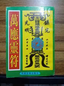 万应灵符(珍藏秘本)
