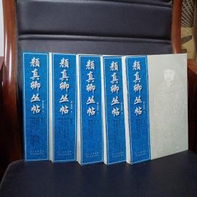 颜真卿丛帖(第5册)