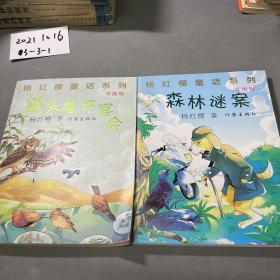 杨红樱童话系列:森林谜案(升级版)+ 杨红樱童话系列:猫头鹰开宴会(升级版) 2册合售