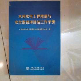 水利水电工程质量与安全监督项目站工作手册