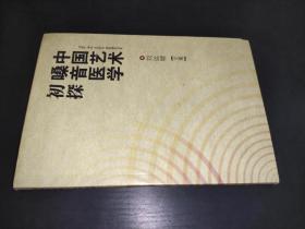 中国艺术嗓音医学初探 签赠本