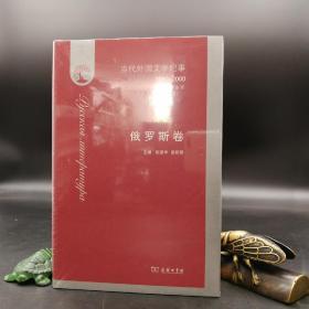 特惠|当代外国文学纪事(1980-2000)·俄罗斯卷