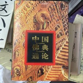 中国佛典通论