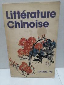中国文学1981(法文)