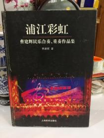曹建辉民乐合奏重奏作品集:浦江彩虹