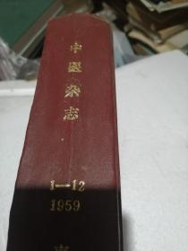 中医杂志1959年合订本