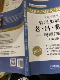 MBA MPA MPAcc联考教材老吕2019MBA/MPA/MPAcc 管理类联考 综合能力 老吕数学母题800练 第4版   有字迹画线 书角磨损