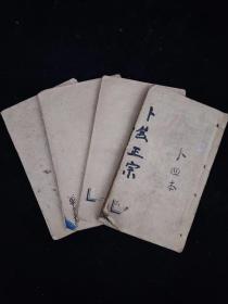 """《卜筮正宗》一套四册十四卷全,上海练石斋书局石印袖珍本,品相如图!《卜筮正宗》是易学六爻预测学的集大成之著作,对后世占卜影响深远。书中系统地总结、发展、完善了六爻占卜法,著者于书中驳斥了泥于神煞、古法、定例的谬误,强调六爻占卜术应该以""""阴阳、动静、生克制化之理而圆神活变"""",从而使六爻占卜法在千余年过程中的种种迷误澄清,使得理论更加精深,更加完备。真正起到了正本清源、继往开来的作用。"""