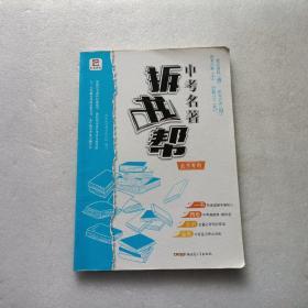 中考名著拆书帮(北京专用)   前20页有划线笔记 不影响阅读 请阅图