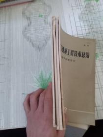 北京地下铁道工程技术总结 明挖结构防水、信号设计、线路平剖面设计、工程测量