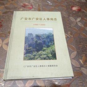 广安市广安区人事局志(1982一2005)
