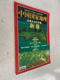 中国国家地理2002.1(自然人文大手笔新疆)