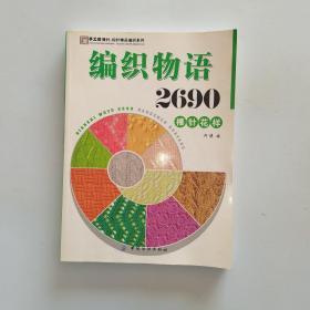 编织物语2690.棒针花样
