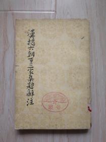 中国古典文学理论批评专著选辑:汉魏六朝百三家集题辞注