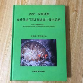 西安—-安康铁路秦岭隧道TBM掘进施工技术总结